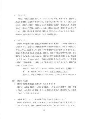 原告準備書面1-30頁
