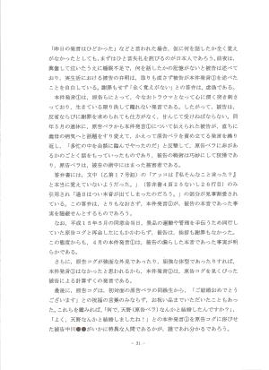 原告準備書面1-31頁