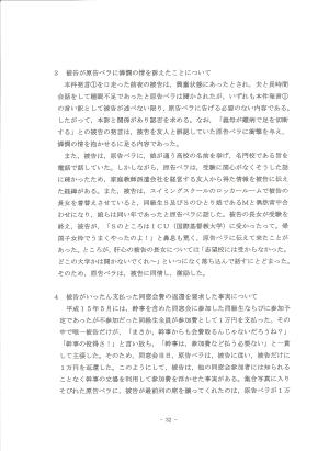原告準備書面1-32頁