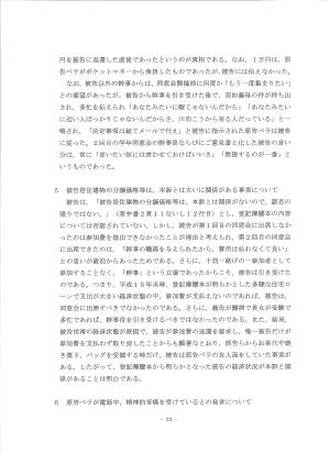 原告準備書面1-33頁