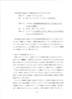 原告準備書面1-34頁