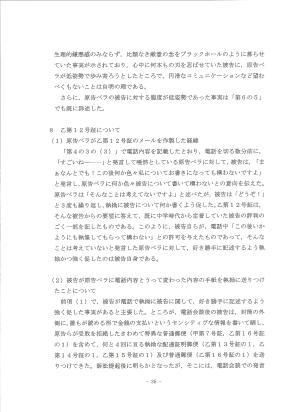 原告準備書面1-35頁