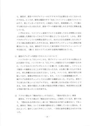 原告準備書面1-37頁