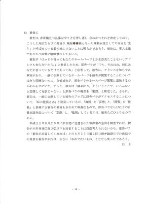 原告準備書面1-38頁