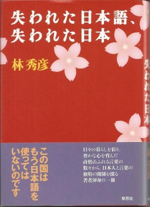林氏の著書