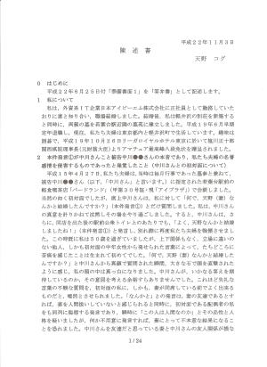 陳述書甲33・01頁目
