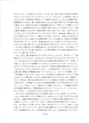 陳述書甲33・02頁目