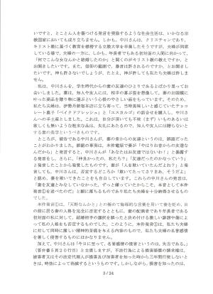 陳述書甲33・03頁目