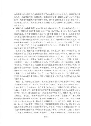 陳述書甲33・04頁目