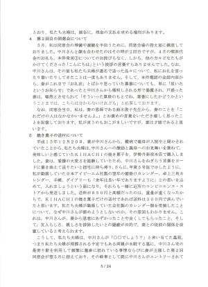 陳述書甲33・05頁目