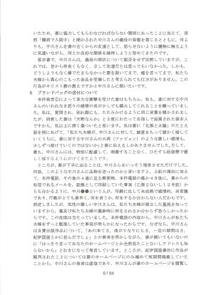 陳述書甲33・06頁目