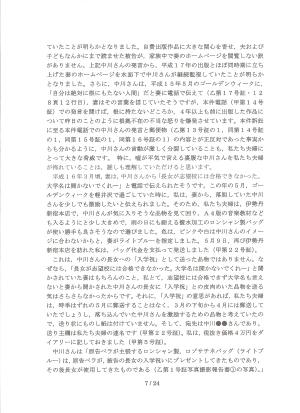 陳述書甲33・07頁目