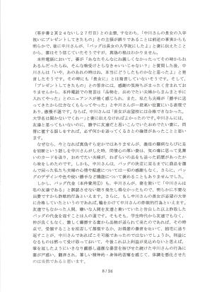陳述書甲33・08頁目