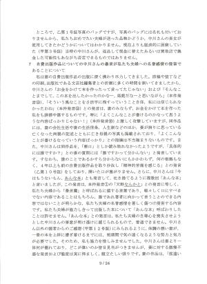 陳述書甲33・09頁目