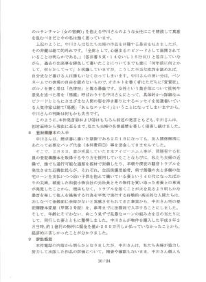 陳述書甲33・10頁目