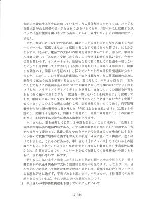 陳述書甲33・12頁目