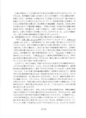 陳述書甲33・13頁目