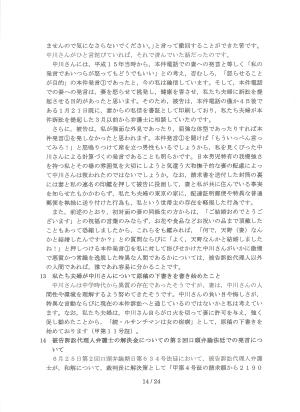 陳述書甲33・14頁目