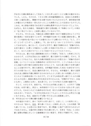 陳述書甲33・15頁目