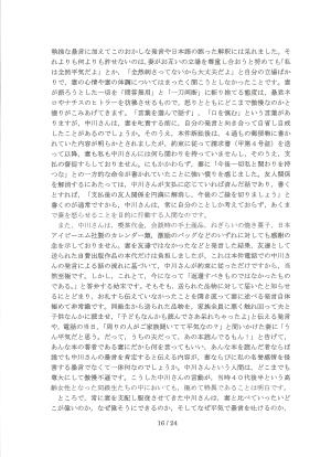 陳述書甲33・16頁目