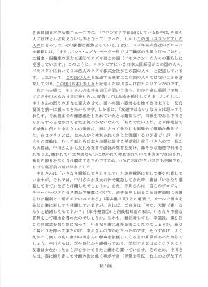陳述書甲33・18頁目