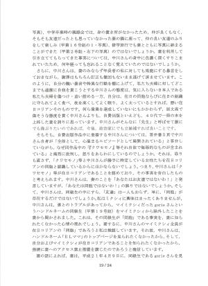 陳述書甲33・19頁目