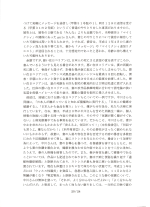 陳述書甲33・20頁目