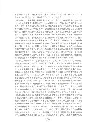 陳述書甲33・22頁目