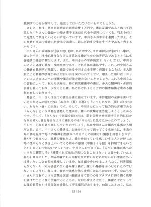 陳述書甲33・23頁目