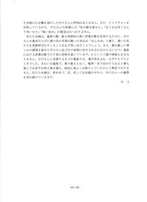 陳述書甲33・24頁目
