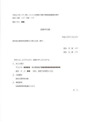 証拠申出書・1頁