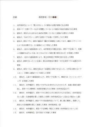 証拠申出書・2頁