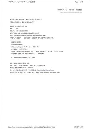 VSC支援会チャリティコンサート1頁目