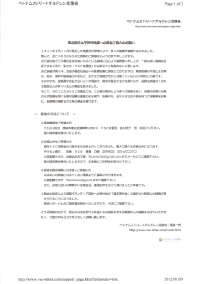 VSC支援会地震への募金ご協力のお願い