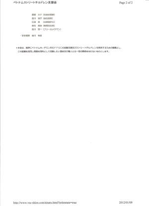 ベトナムストリートチルドレン支援会2頁目