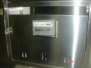 高井ビル1階集合ポスト