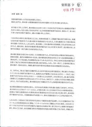 池澤直美氏訴訟 甲第17号証1頁
